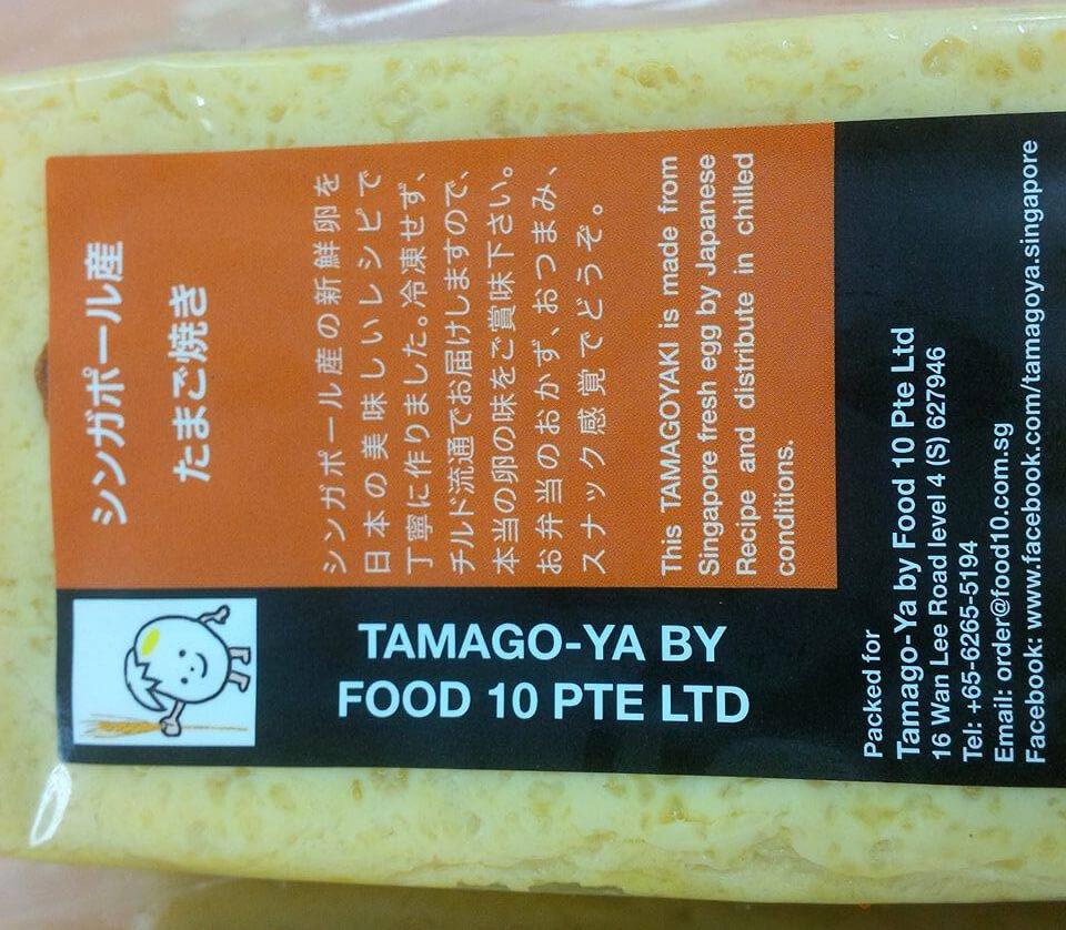 Tamogoyaki