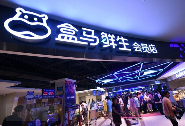 Alibaba's Hema Fresh store is one of the grocery store that employs a new retail model