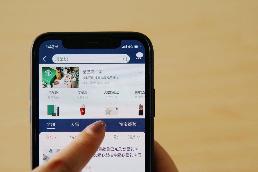 Starbucks' virtual store in China. Source: Alibaba Group
